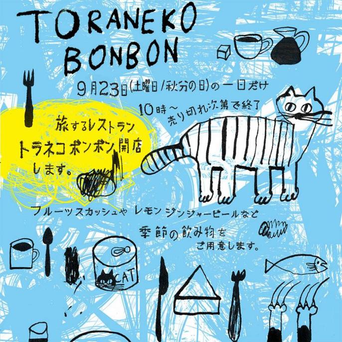 TORANEKO BONBON 開店します。
