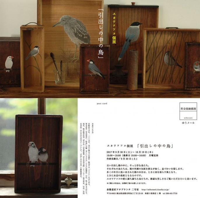 ユカワアツコ個展「引出しの中の鳥」