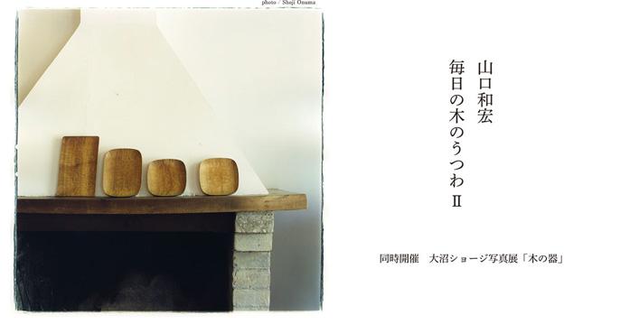 山口和宏個展「毎日の木のうつわ�」
