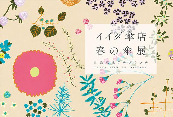 イイダ傘店「春の傘展」