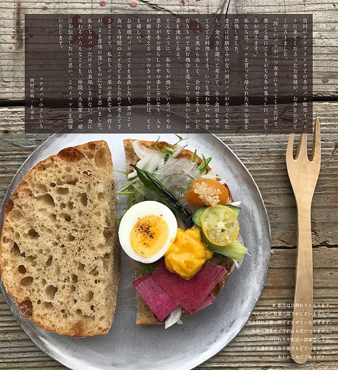パン屋が食べたいパン屋のパン