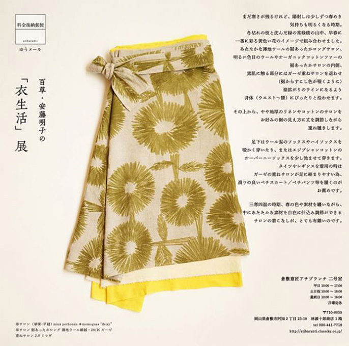 百草・安藤明子の 「衣生活」展