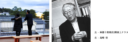 倉敷と生活デザイン「島崎信・生活デザインセミナー」のご案内
