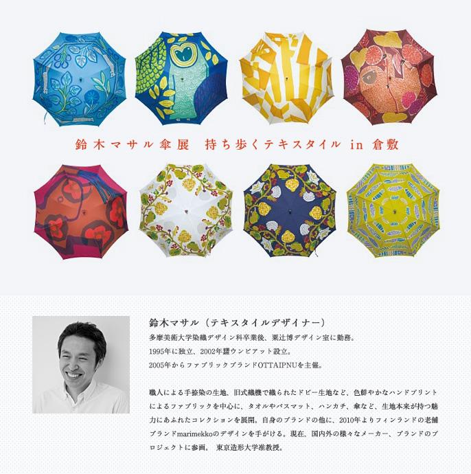 鈴木マサル傘展