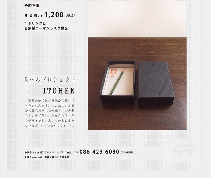 糸へんプロジェクト
