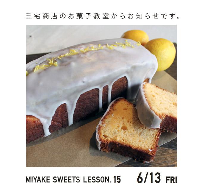三宅商店のお菓子教室からお知らせです。