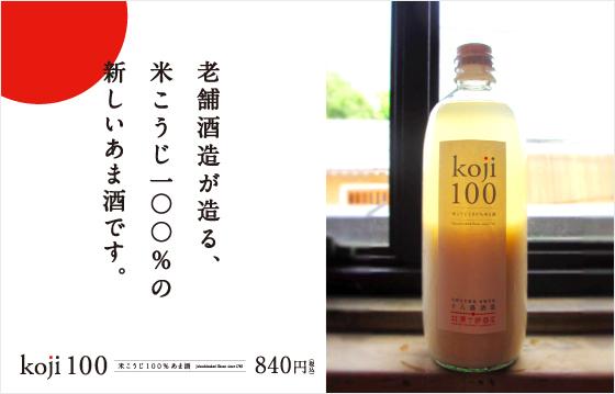 老舗酒造が造る、米こうじ100%の新しい甘酒です。