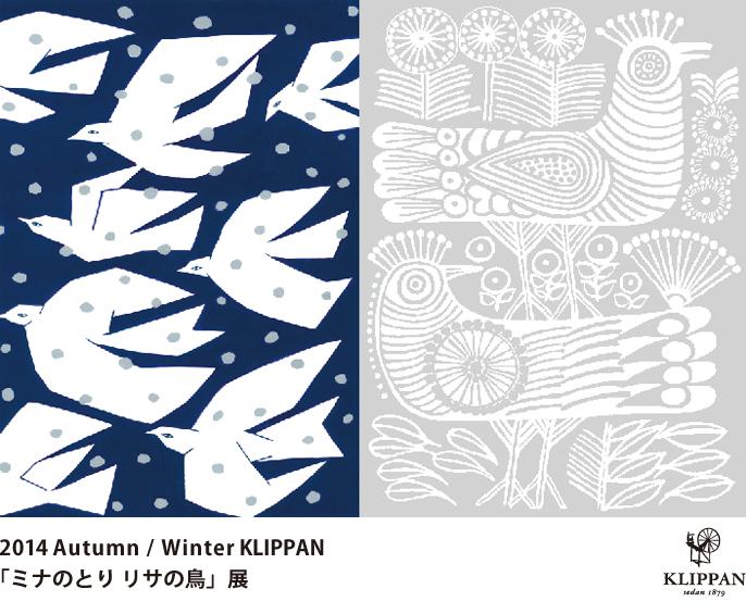 2014 Autumn / Winter KLIPPAN  「ミナのとり リサの鳥」展