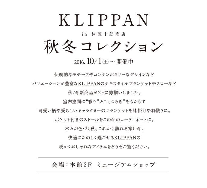 KLIPPAN in 林源十郎商店 秋冬コレクション