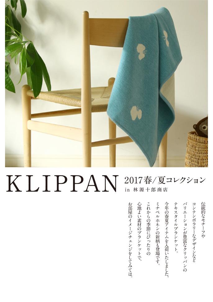 KLIPPAN 2017春/夏コレクション in 林源十郎商店
