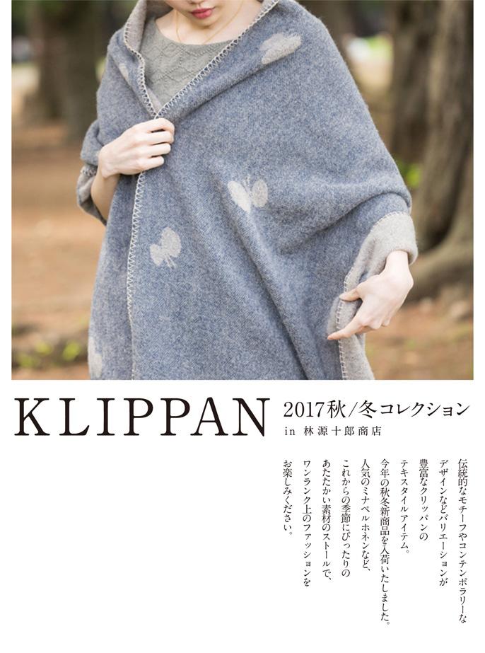 KLIPPAN 2017秋/冬コレクション