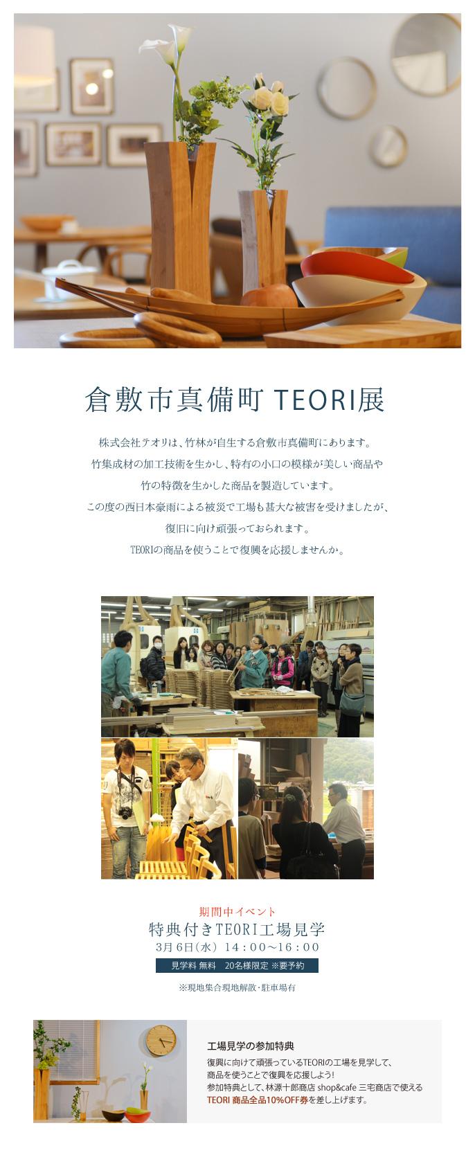株式会社テオリは、竹林が自生する倉敷市真備町にあります。  竹集成材の加工技術を生かし、特有の小口の模様が美しい商品や 竹の特徴を生かした商品を製造しています。 この度の西日本豪雨による被災で工場も甚大な被害を受けましたが、 復旧に向け頑張っておられます。 TEORIの商品を使うことで復興を応援しませんか。