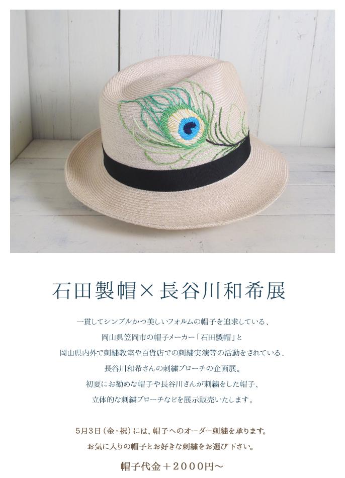 石田製帽×長谷川和希展