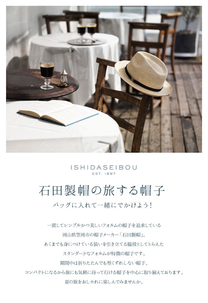 石田製帽の旅する帽子 バッグに入れて一緒にでかけよう!