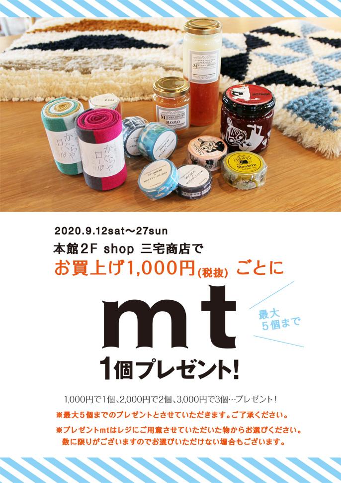 本館2F shop三宅商店でお買い上げ1,000円(税抜)ごとにmt1個プレゼント!